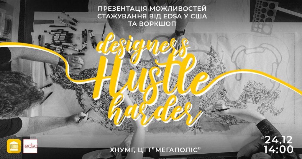 Buildit University: Лекція від Михайла Пономаренка – Edsa