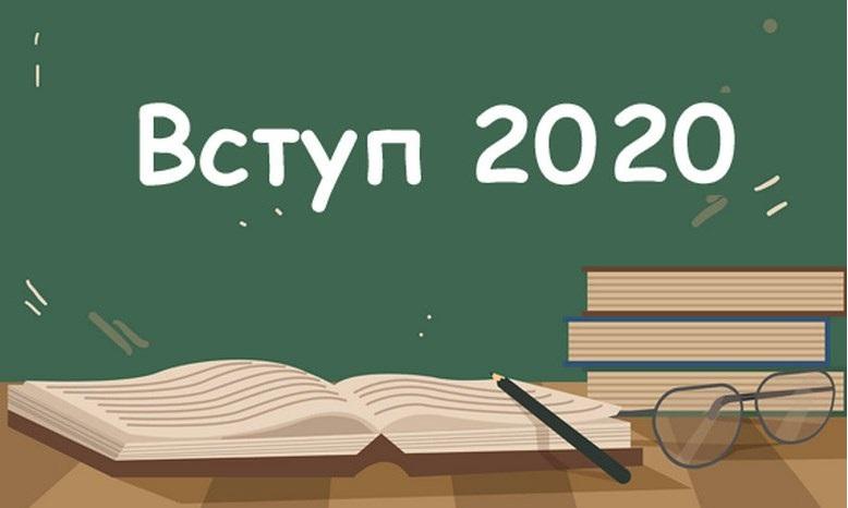 Особливості вступу у 2020 році на спеціальність 191 «Архітектура та містобудування.