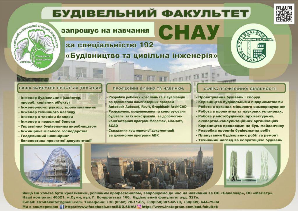 """Будівельний факультет запрошує на навчання за спеціальністю 192 """"Будівництво та цивільна інженерія"""""""