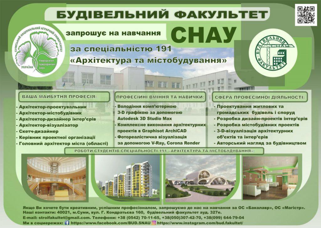"""Будівельний факультет запрошує на навчання за спеціальністю 191 """"Архітектура та містобудування"""""""