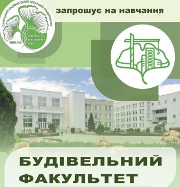 Будівельний факультет запрошує на навчання