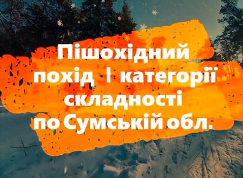 Спортивні зимові змагання