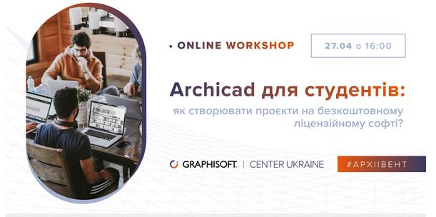Запрошуємо студентів прийняти участь у воркшопі від GRAPHISOFT Center Ukraine для студентів, який відбудеться 27.04.2021 о 16:00 у форматі онлайн