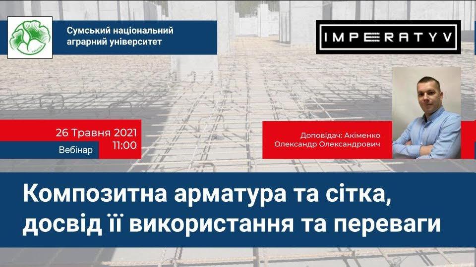 """Майстер-клас від компанії """"IMPERAYIV"""" (м. Харків)"""